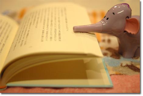 本のページを押さえてくれるマックの象さん(ホントは水鉄砲なんだけどね)