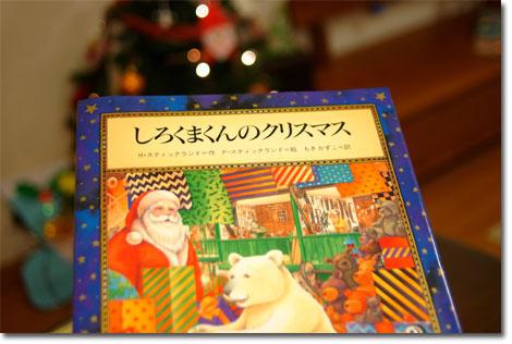 もちろん,クリスマスプレゼントの絵本はクマ本。この本はチビ2匹とも大好き。
