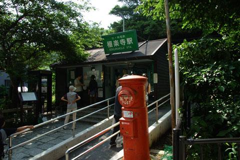 おいらが好きな極楽寺駅。ここに来るだけでホッとする。