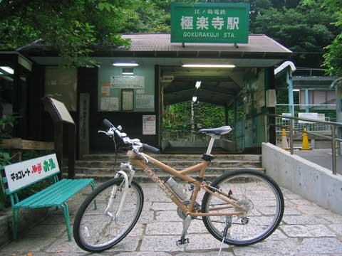 江ノ電の極楽寺駅。水があるので貴重な休憩場所です。