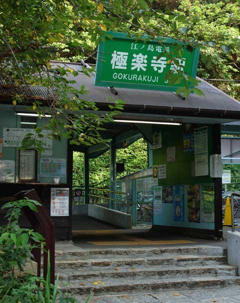大好きな江ノ電の極楽寺駅。毎朝,トイレと水を拝借しております m(_ _)m