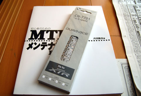 XTRクラスのチェーンCN7701。例によって丹羽隆志さんのメンテ本を読みながら張り替えです。