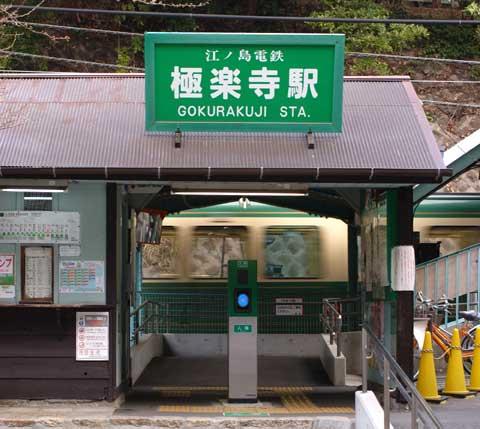 おいらが大好きな極楽寺駅。なんと,PASMO対応になってました!(なぜか残念・・・)