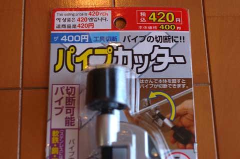 (ダイソーでは)超高級品の400円パイプカッター