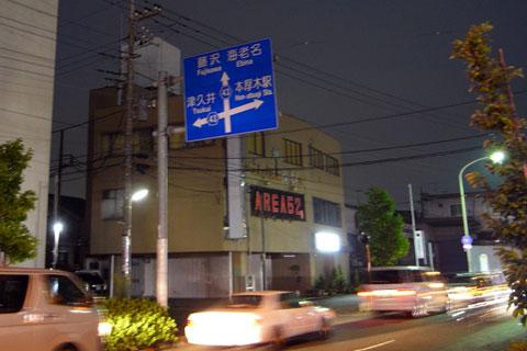 おぉ,夢見まで見た約束の地,「藤沢」の看板が!!(おーばー)