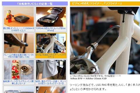 本ブログの特徴である,ページ左側のアイコン集。ちょっと重いのが難点・・・。