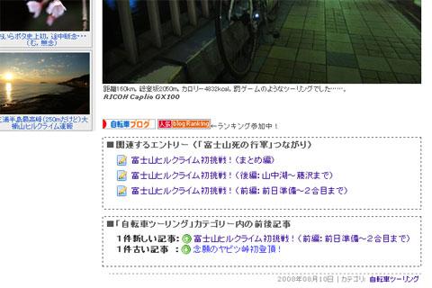「富士山死の行軍」つながり,ってのもどうかと思いますが……(^^;)