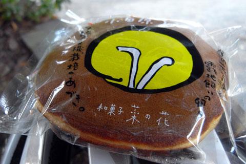 箱根の甘味処「菜の花」の銘菓,「月のうさぎ」。栗入りでオイシイ♪