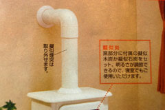 本製品のシンボル,着脱可能な疑似煙突。