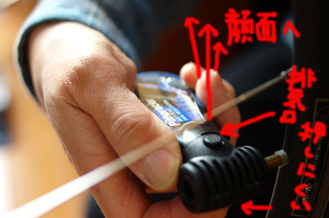 これだと,下側に付いているボタンを人差し指で押すことになり,難しいのなんのって。しかも,排気が顔面直撃。