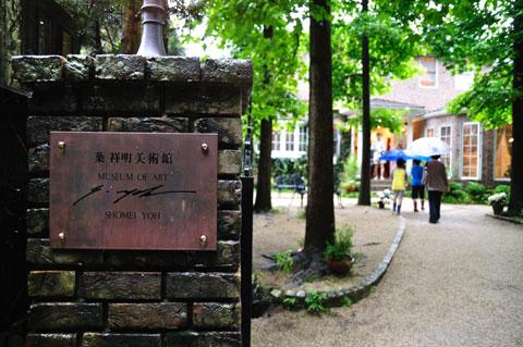 葉祥明美術館の落ち着いた雰囲気に,フラフラと引き寄せられる我が家の3人。