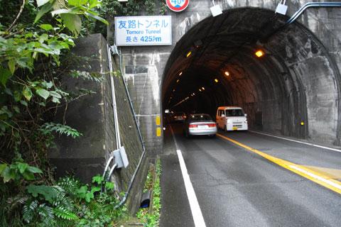 山をくり抜き,車を通れるようにした道路構造物。通称,トンネルです。