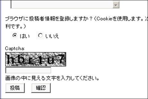 CAPTCHAの画像認証。やっぱり,読みづらいなぁ・・・。小文字の「r」はギリギリ判読可能。