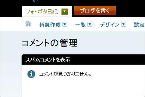 おぉ,スパムコメント0件!! ありがたや~(^^)v