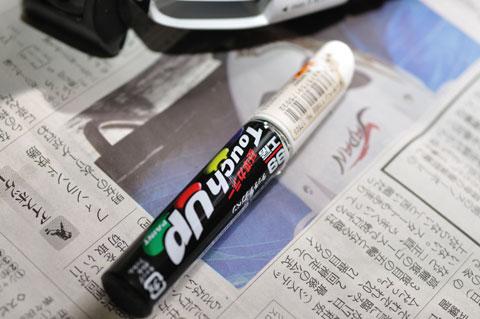 RHC号の頃からお世話になっている「タッチペン」。LOOK号も白なので,今後も宜しくです(^^)