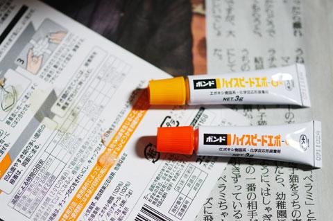 いつもお世話になる,エポキシ接着剤。よろしくお願いします m(_ _)m