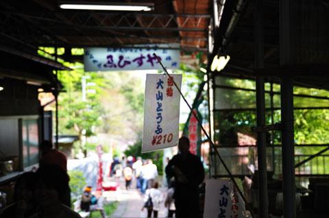 大山豆腐をお土産に買う。早く食べたかですたい。