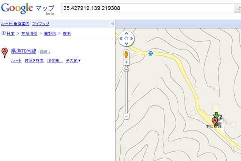 Google Mapsで行きたい場所を表示します。行きたい場所は,もちろん,ヤビツ峠。