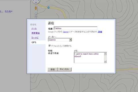 「GPS」を選択し,地名はローマ字で(^^) メーカーは「Garmin」選んで,「送信」ボタンを押して完了!