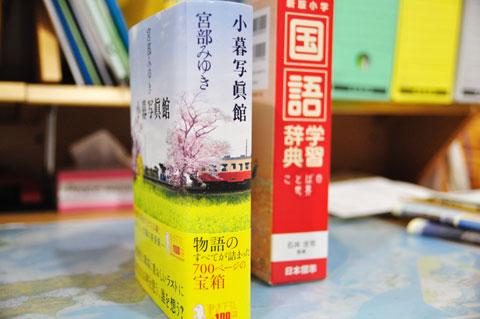 むほ~,分厚い! 国語辞典に匹敵する700ページ。しばらく楽しめそう(^^)