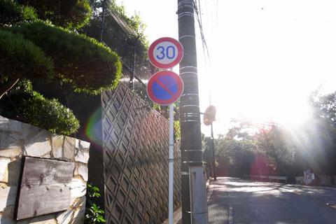 後光が射す,ゴール地点の「30km/h」看板。
