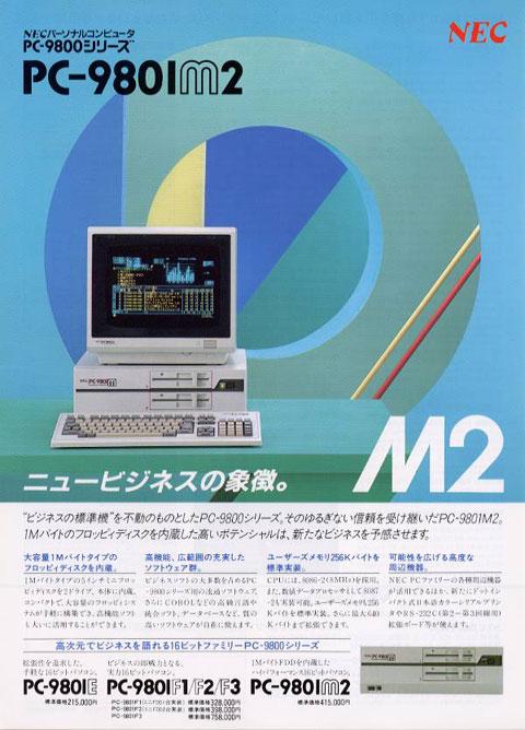My First PC。高校2年のときに買ってもらいましたが,おかげで2年間新聞配達をやることに・・・。