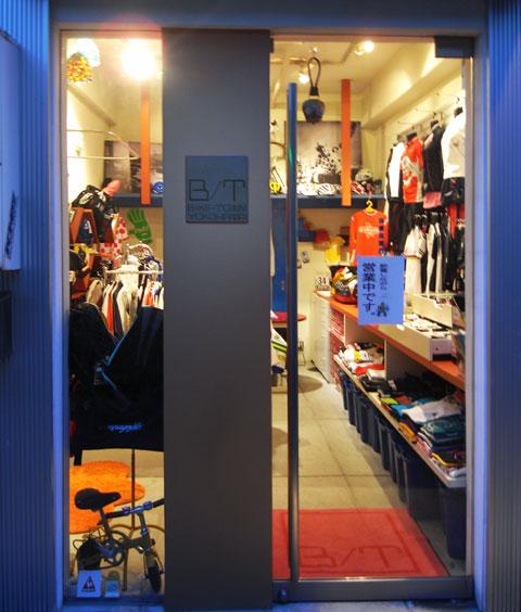 こちらは,Bike Town Plus。ウェアを扱っている支店(?)です。写真下手ですんません。急いでいたもので・・・(^^汗