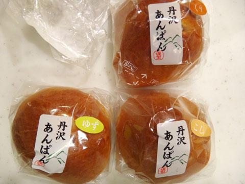 お土産に買った「丹沢あんぱん」。家で写真を撮ろうとしたら,すでに1個食べられていた by ツマ