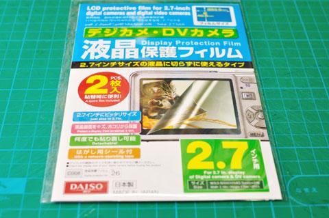 ザ・保護フィルム(笑) 2枚で105円。さすがダイソーである・・・。