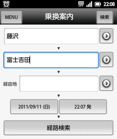 ジョルダンの専用アプリ「乗換案内」。端末のローカルで動作し,「経路探索」ボタンを押して初めて,サイトと通信します。しかも,通信量は極小です(^^)