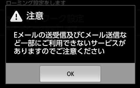 3G回線をONにすると脅されるけど,OFFにしても,こんな風に怒られます。どうしたらいいんじゃ~!(笑)