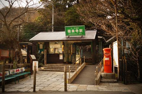 これは,もともとレトロっぽい極楽寺駅(^^)