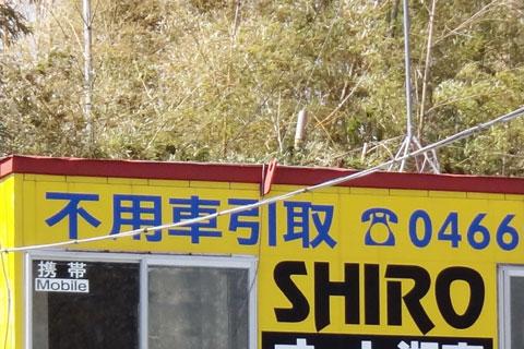 不要車引き取ります by SHIRO