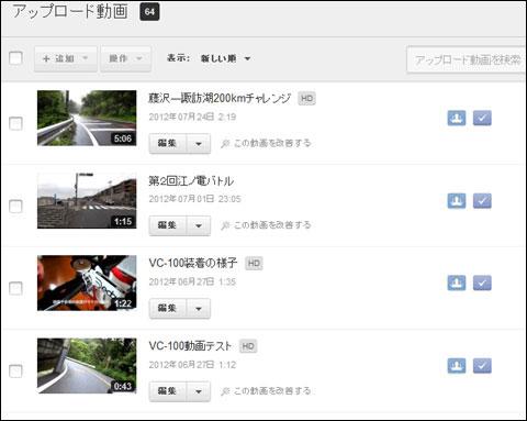 YouTubeの管理画面。変な動画ばかりアップしている利用者である・・・(笑)
