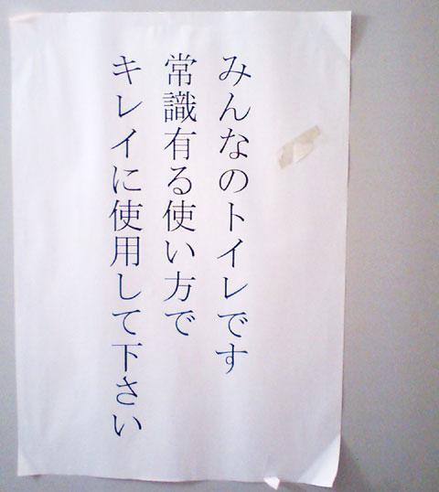 これもまた,なんとも言えない貼紙(^^) 常識的な使い方に努めます!