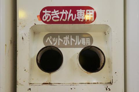箱は空き缶,穴はペット専用。う~む,禅問答である。