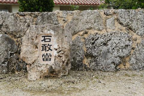 沖縄の各地で見かける魔よけの「石敢當」。自分用にミニチュア版も買ってきました(^^)