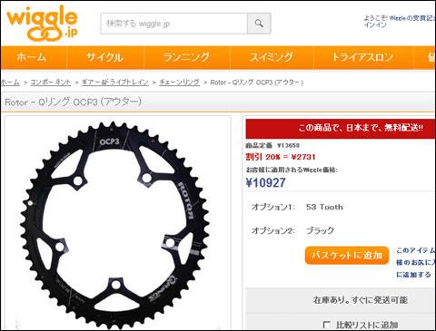 ROTARの楕円リング,Q-Rings。国内価格と1,000円くらいしか違わない・・・。