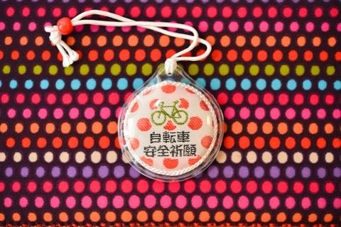 表面。「自転車安全祈願」と書いてあります。