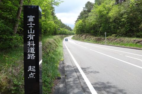 富士ヒルの計測開始ポイント。ここから24kmの上りだ! ひゃっほ~い!