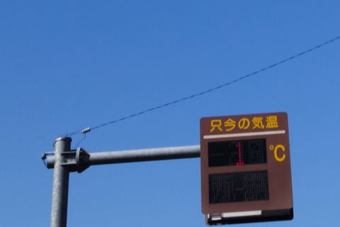 ザ・1℃ 寒過ぎるぅ~