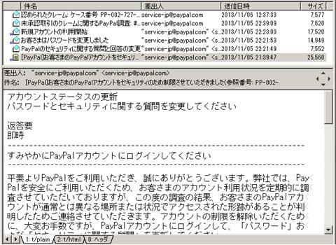 一通りのメールのやり取り。ふぅ,一安心(^^)