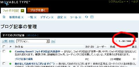 いつの間にやら,1444件もの記事が! いったい,いつまで続くんやろ?(^^)