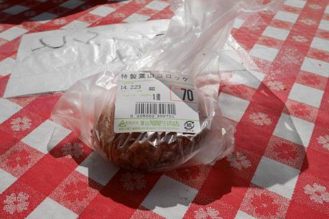 葉山でコロッケおやつ。もうちっと食べたいなぁ・・・。