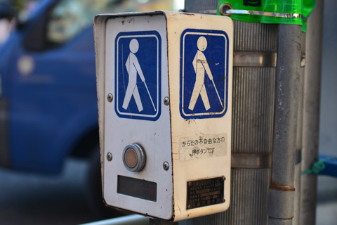 よ~く見てみると,ボタンには「からだの不自由なほ方」とも書いてあります。