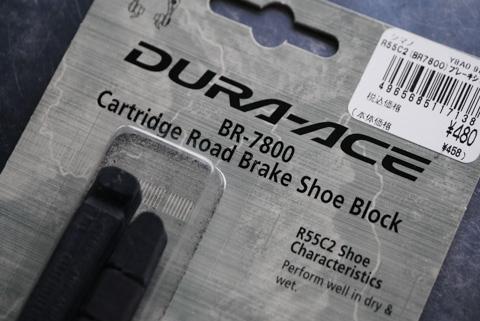 確かにDURA-ACEだけど,7800じゃん!!