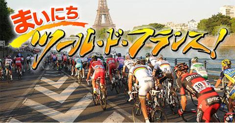 今年も(貧乏なのでJスポは無理)NHKでツール・ド・フランス鑑賞。