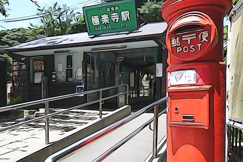 いまや珍しい,赤いポストがいい感じの江ノ電 極楽寺駅。