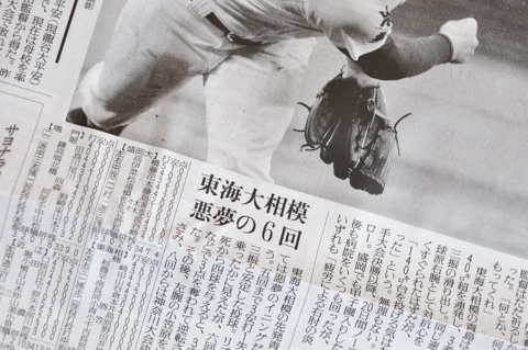 残念ながら,神奈川代表の東海大相模は3916校のひとつになりました。でも,この夏初めて負けた,ということなんですよね。すごいなぁ・・・。