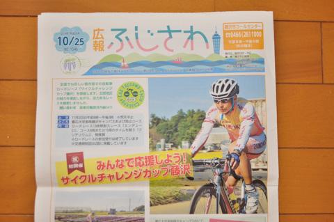 我が家に届いた広報『ふじさわ』の表紙がCCCFに!(^^)